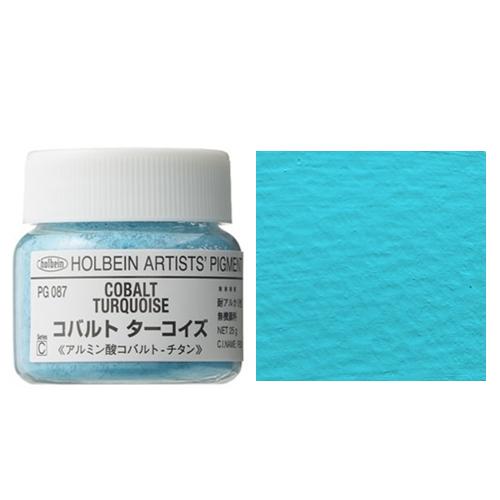 ホルベイン顔料 コバルトターコイズ 25g(PG087)