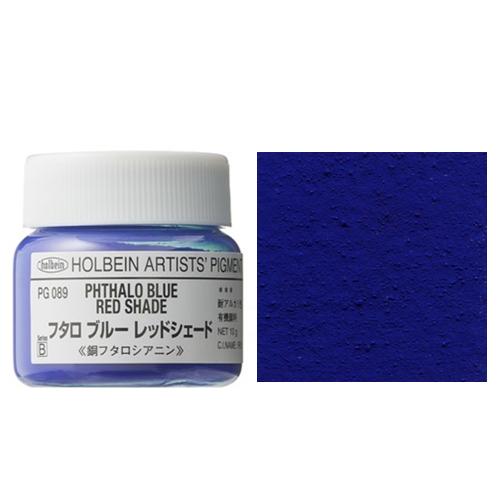 ホルベイン顔料 フタロブルーレッドシェード 10g(PG089)