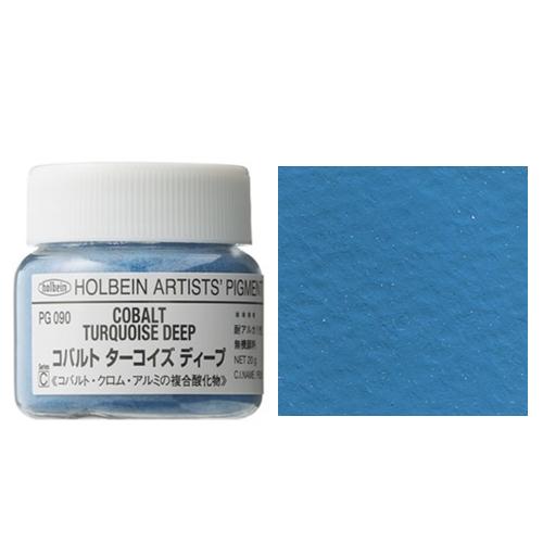 ホルベイン顔料 コバルトターコイズディープ 20g(PG090)