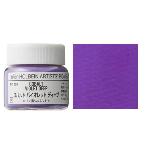 ホルベイン顔料 コバルトバイオレットディープ 30g(PG102)