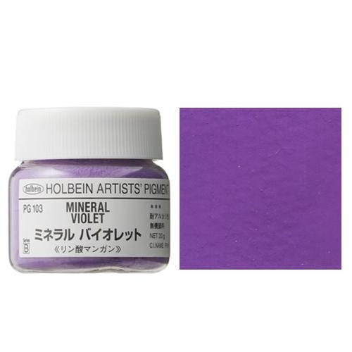 ホルベイン顔料 ミネラルバイオレット 20g(PG103)