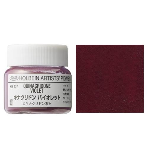 ホルベイン顔料 キナクリドンバイオレット 10g(PG107)