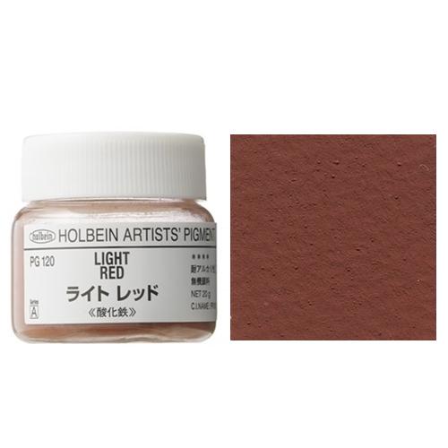 ホルベイン顔料 ライトレッド 20g(PG120)