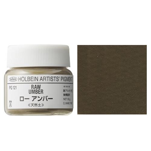 ホルベイン顔料 ローアンバー 30g(PG121)