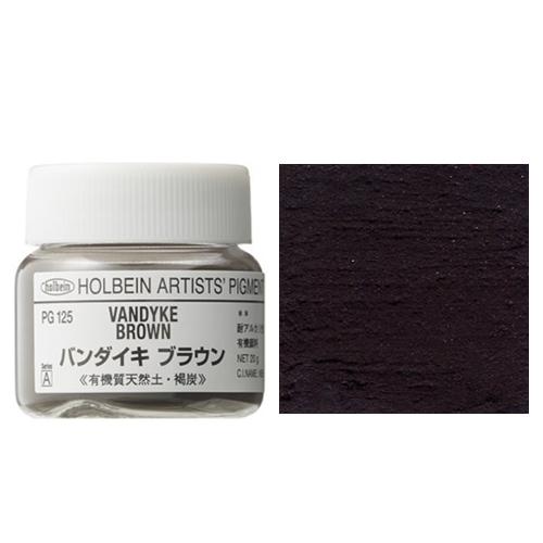 ホルベイン顔料 バンダイキブラウン 20g(PG125)