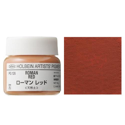 ホルベイン顔料 ローマンレッド 30g(PG126)