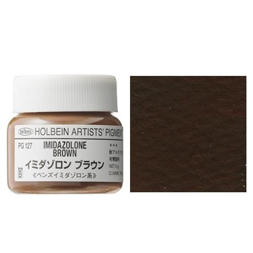ホルベイン顔料 イミダゾロンブラウン 5g(PG127)