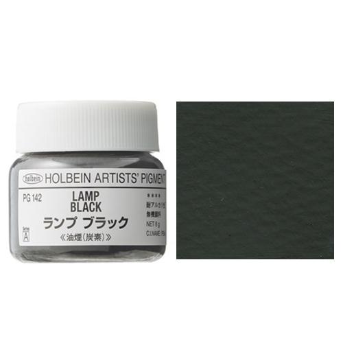 ホルベイン顔料 ランプブラック 8g(PG142)