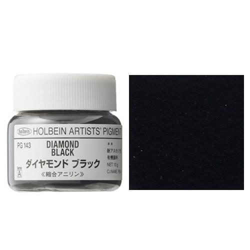ホルベイン顔料 ダイヤモンドブラック 10g(PG143)