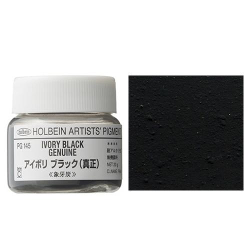 ホルベイン顔料 アイボリブラック[真正]20g(PG145)