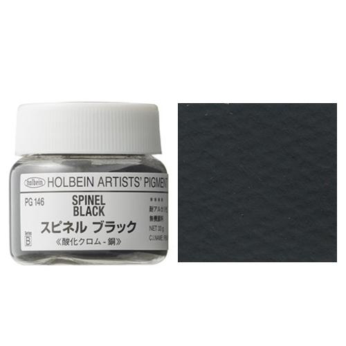 ホルベイン顔料 スピネルブラック 33g(PG146)