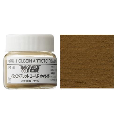 ホルベイン顔料 トランスペアレントゴールドオキサイド 20g(PG151)