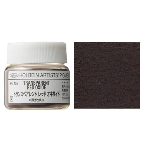 ホルベイン顔料 トランスペアレントレッドオキサイド 25g(PG152)