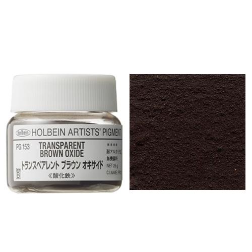ホルベイン顔料 トランスペアレントブラウンオキサイド 25g(PG153)