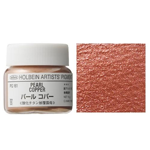 ホルベイン顔料 パールコパー 15g(PG161)