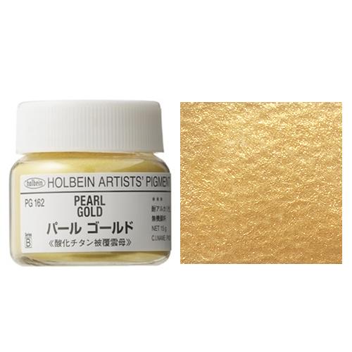 ホルベイン顔料 パールゴールド 15g(PG162)