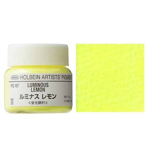 ホルベイン顔料 ルミナスレモン 15g(PG167)