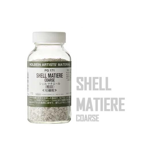 ホルベイン シェルマチエール[粗目]125g(PG171)