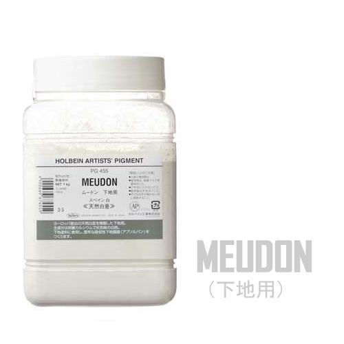 ホルベイン ムードン[下地用]1㎏(PG455)