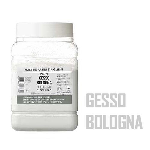 ホルベイン ボローニャ石膏1㎏(PG471)