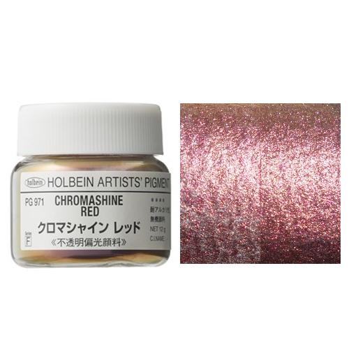 ホルベイン顔料 クロマシャインレッド 12g(PG971)
