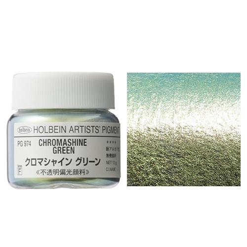 ホルベイン顔料 クロマシャイングリーン 12g(PG974)