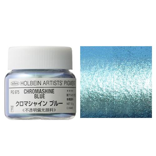 ホルベイン顔料 クロマシャインブルー 12g(PG975)