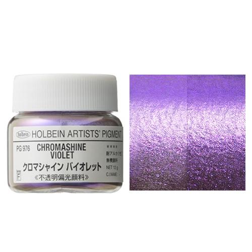 ホルベイン顔料 クロマシャインバイオレット 12g(PG976)
