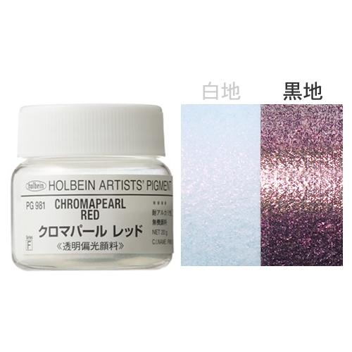 ホルベイン顔料 クロマパールレッド 20g(PG981)