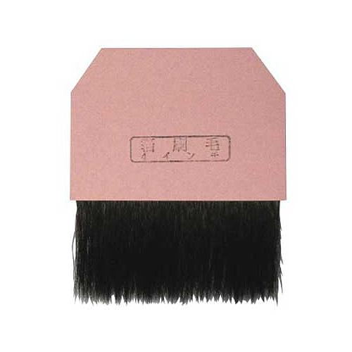 ホルベイン 箔刷毛[4インチ](PG628)