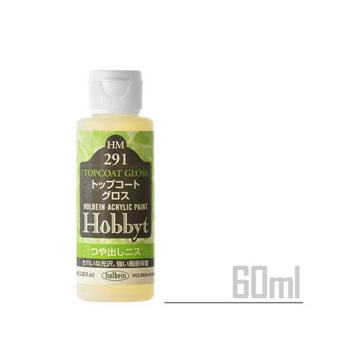ホルベイン ホビット60ml トップコートグロス(HM291)