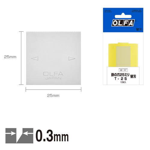 オルファ【替刃】XB7(鉄の爪25ミリ用)