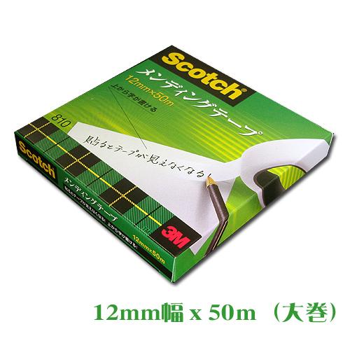 スコッチ メンディングテープ[大巻]12mmx50m(810-3-12)