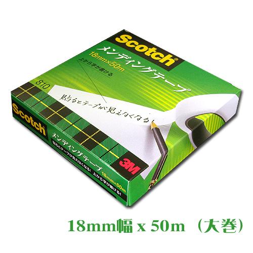 スコッチ メンディングテープ[大巻]18mmx50m(810-3-18)