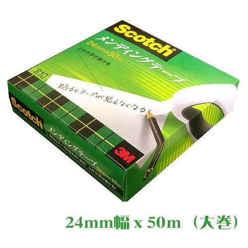 スコッチ メンディングテープ[大巻]24mmx50m(810-3-24)