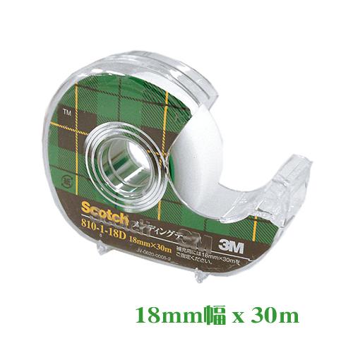 スコッチ メンディングテープ[ディスペンサー付]18mmx30m(810-1-18D)