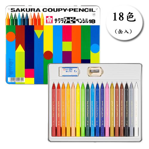 サクラ クーピーペンシル 18色セット(缶入)
