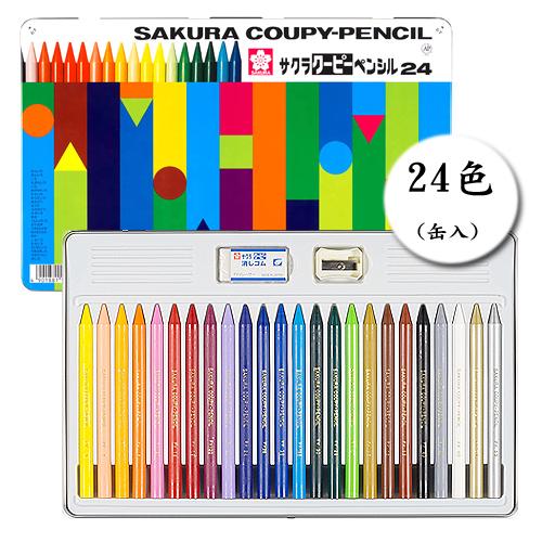 サクラ クーピーペンシル 24色セット(缶入)