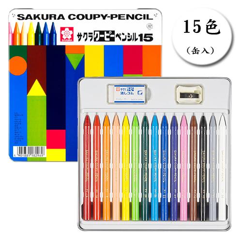 サクラ クーピーペンシル 15色セット(缶入)
