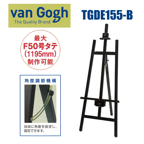 ヴァンゴッホ デッサンイーゼル TGDE155-B(ブラック)
