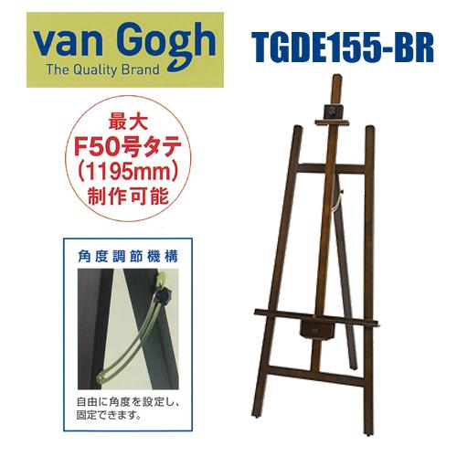 ヴァンゴッホ デッサンイーゼル TGDE155-BR(ブラウン)