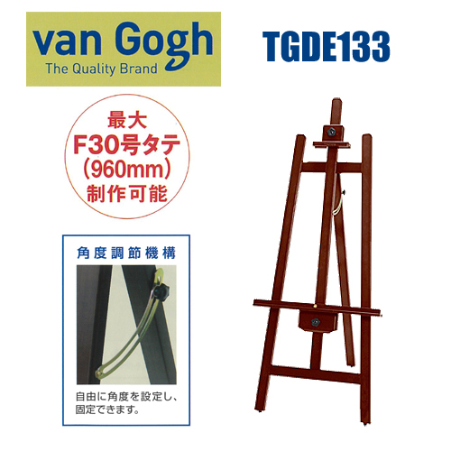 ヴァンゴッホ デッサンイーゼル TGDE133(ワインレッド)