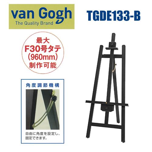 ヴァンゴッホ デッサンイーゼル TGDE133-B(ブラック)