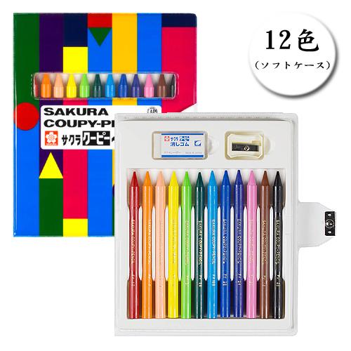 サクラ クーピーペンシル 12色セット(ソフトケース)