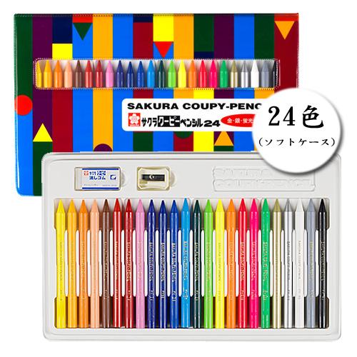サクラ クーピーペンシル 24色セット(ソフトケース)