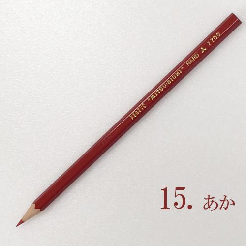 三菱 硬質色鉛筆7700 No.15 あか