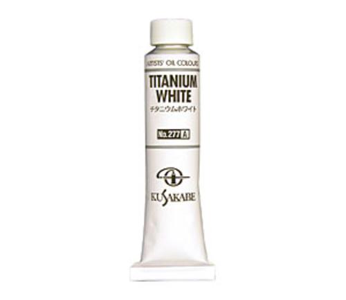 クサカベ 油絵具6号(20ml) 277 チタニウムホワイト