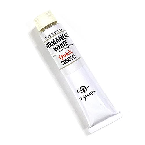 クサカベ 油絵具10号(50ml) 280クイックパーマネントホワイト