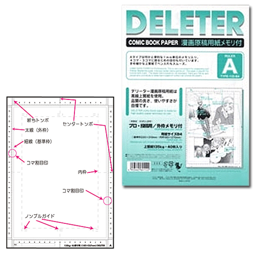 デリーター 漫画原稿用紙 A[メモリ付]B4・135㎏