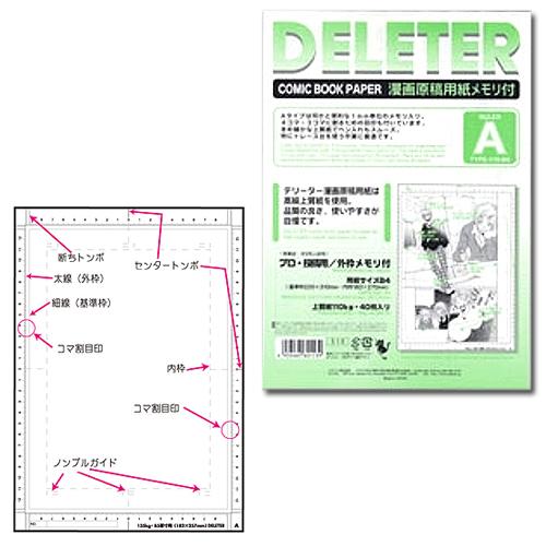 デリーター 漫画原稿用紙 A[メモリ付]B4・110㎏